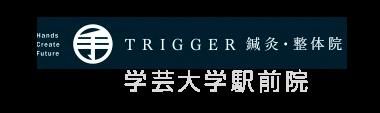 「トリガー鍼灸・整体院」学芸大学で口コミ評価NO.1 ロゴ