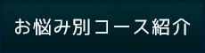 「トリガー鍼灸・整体院」学芸大学で口コミ評価NO.1 お悩み別コース紹介