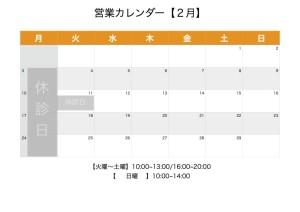 2020.2月 営業カレンダー