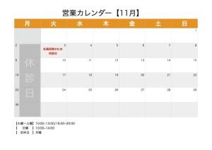 営業カレンダー11月