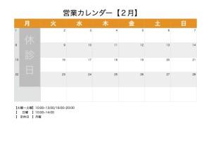 営業カレンダー202102