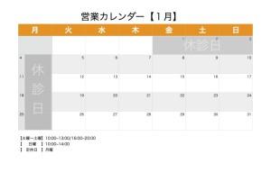 営業カレンダー202101