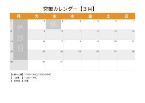 営業カレンダー202103