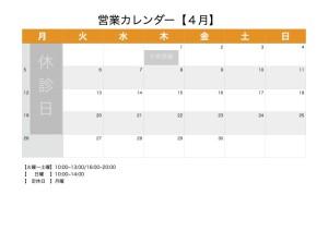 営業カレンダー202104