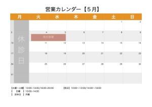 営業カレンダー202105
