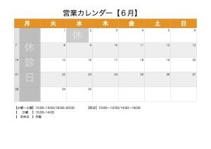 営業カレンダー202106
