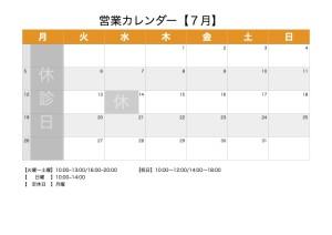 営業カレンダー202107