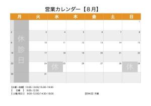営業カレンダー202108