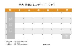 営業カレンダー202110