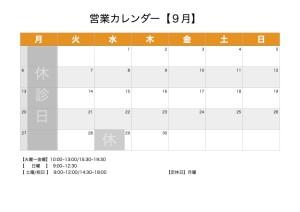 営業カレンダー202109